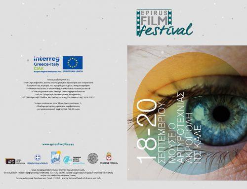 Ταινίες-σταθμοί στην επίσημη πρώτη για το Φεστιβάλ Κινηματογράφου Ηπείρου!